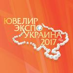 Главная ювелирная выставка 2017 года: Ювелир Экспо Украина