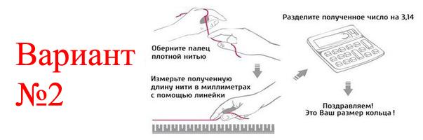 Фото Определение размера кольца с помощью нитки