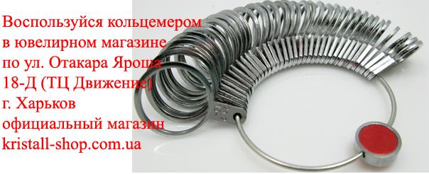 Фото Определение размера кольца с помощью кольцемера