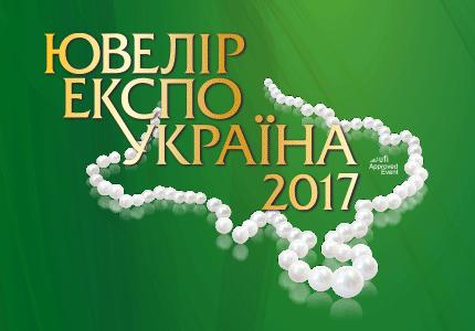 Фото Выставка Ювелир Экспо 2017 Киев